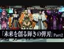 EPISODE6大型アップデート第5弾「未来を創る輝きの弾刃」紹介ムービーPart2