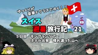 【ゆっくり】スイス旅行記 21 モンブラ
