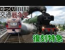 【Transport Fever 2 前面展望】 復刻特急【蘭騨鉄道博物館】
