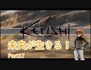 【Kenshi】未央が生きる!part17
