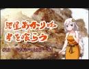 【第一回スパイス祭】紲星あかりは米を喰らう #13「マキシマムステーキ」