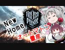 【Frostpunk】東北イタコは新しい家に住むようですPart11【VOICEROID実況】