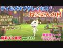□■テイルズオブグレイセスfをマルチプレイ実況 part123【姉弟...