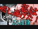 【Biohazard7】ことのはと!ばいおVR25日目【VOICEROID】