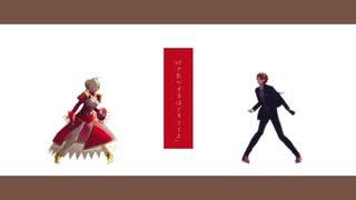 【MMD】フリィダムロリィタ【Fate×ツイス