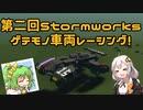 【Stormworks】たまには救助をするほうに番外編【第二回ゲテ...