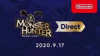 モンスターハンター Direct 2020.9.17 [Nintendo Direct mini ソフトメーカーラインナップ 2020.9]