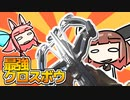 【CoD:MWZ】クロスボウが最強兵器だとしても、血が出るなら(略)【VOICEROID実況】