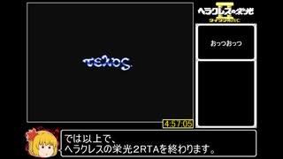 ヘラクレスの栄光ⅡRTA_4時間57分5秒_Part6