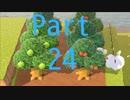 あるがままにあつまれどうぶつの森を実況プレイ Part24