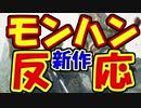 【実況】モンハン新作発表!ニンテンドーダイレクトmini9.17+モンスターハンターダイレクトをみた反応