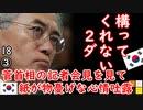 あれ?いたの? 【江戸川 media lab HUB】お笑い・面白い・楽しい・真面目な海外時事知的エンタメ