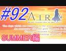 【AIR】涙もろい人が泣けるギャルゲーやってみた☆92【実況】