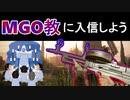 【BF5】専門技能なしでも強い「MGO」をオススメしたい!【PS4/バトルフィールド5/アデルゲームズ/AdeleGames】
