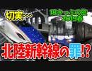 【迷列車の旅】北陸新幹線の罪!?電化区間を気動車新車で巡る!【18きっぷ2019春五日目糸魚川編】