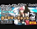 【BW10周年】ポケットモンスター ブラック・ホワイト RTA ヨ...