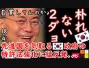 今まで朴れた方がおかしいんだょ... 【江戸川 media lab HUB】お笑い・面白い・楽しい・真面目な海外時事知的エンタメ
