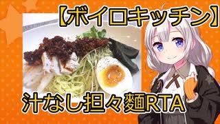 【第一回スパイス祭】汁なし担々麵RTA世界