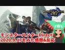 【ニンテンドーダイレクト】モンスターハンター Direct 2020.9.17をみた感想&反応【日本人の反応】