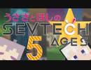 兎と星のSevtech:Ages #5【Minecraft1.12.2】