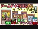 【遊戯王ADS】アームド・ドラゴン・サンダー LV10