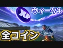 """【フォートナイト】ウィーク4""""緑・青・赤紫・金コイン""""【チャプター2シーズン4】"""