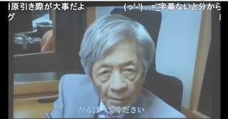国民民主党を応援する田原総一朗