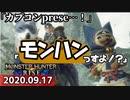 【実況】Nintendo Direct mini  2020.9とモンスターハンター Directをロックオン【日本人の反応シリーズ】