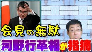【ブログネット】河野行政改革担当大臣