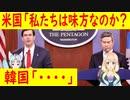 韓国政府の対米外交がまた問われる?米国防長官がクアッドに韓国も参加するよう強く要求する可能性が・・・。【世界の〇〇にゅーす】