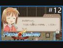 【実況】フォーチュンサモナーズ~アルチェの精霊石~ #12【Fortune Summoners】