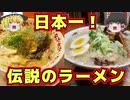 【ゆっくり解説】ラーメン店の熱い戦い!環七ラーメン戦争がヤバすぎる!【ラーメン】