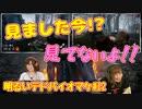 【DbD】高森奈津美と高橋未奈美が明るすぎるゲーム実況を配信!【明るいデドバイ#12】