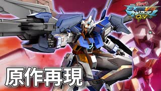 【EXVSMBON】ガンダムAGE-2 武装元ネタ&再