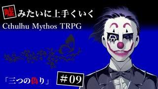 【クトゥルフ神話TRPG】三つの偽り #9【う