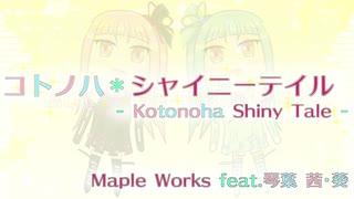 【SynthV琴葉姉妹】コトノハ*シャイニーテイル【オリジナル曲】