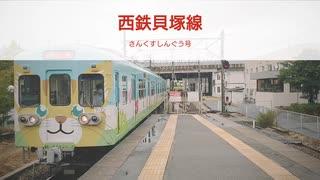 西鉄貝塚線・西鉄600系の画像集(さんくす