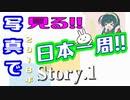 【旅立ち】写真で見る!!2018年日本一周!! Story.1