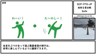 【ゆっくり紹介】SCP-970-JP【老狩る雪合