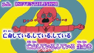 【ニコカラ】p.h. / SEVENTHLINKS【on vo