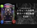 【シャドバ】 新カードパック<レヴィ―ルの旋風>カード確認 その6【ゆっくり雑談】