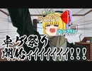 【シノビガミ】磯野!第16回うっかり卓ゲ祭り開始の宣言をしろ!
