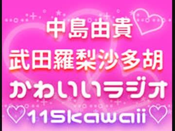 中島由貴・武田羅梨沙多胡のかわいいラジオ ♡115kawaii♡【無料版】