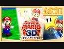 スーパーマリオ64|スーパーマリオ 3D コレクション【実況】