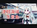 【AIイタコカバー曲】津軽海峡・冬景色(アレンジ)