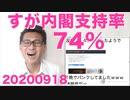 すが内閣支持率74%でスタート!/河野大臣の「行革目安箱」が好評過ぎて一晩でパンク 20200918
