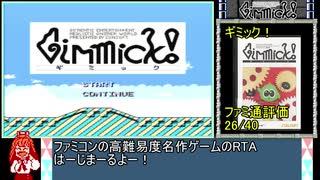 [ファミコンRTA]ギミック!_7分42秒50(an
