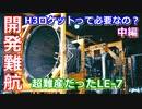 【ゆっくり解説】難しかったLE-7! なぜH3ロケットを開発し...