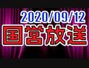 【生放送】国営放送 2020年9月12日放送【アーカイブ】