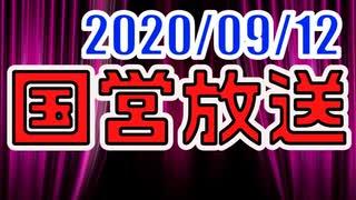 【生放送】国営放送 2020年9月12日放送【